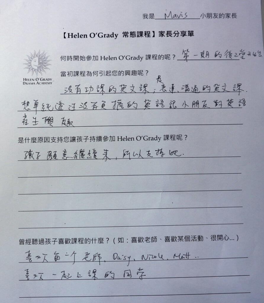 兒童美語英語戲劇課程心得