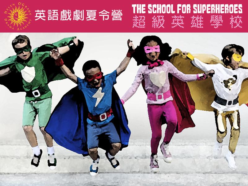 幼兒英語兒童英語美語演講戲劇夏令營