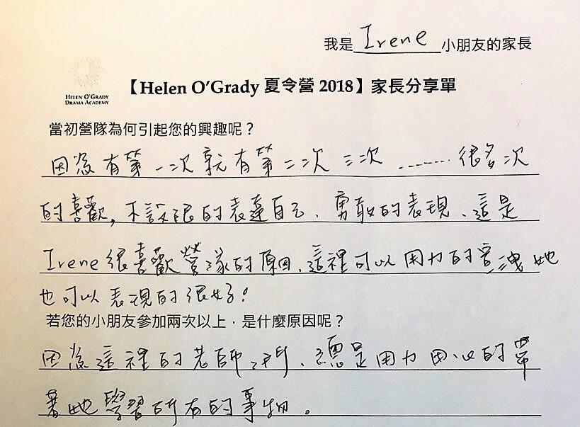 2019冬令營家長感言分享