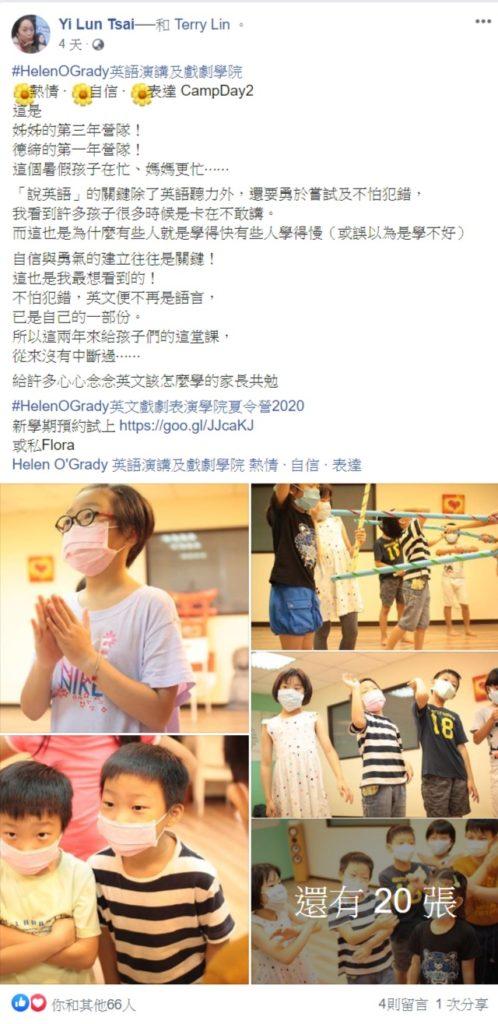 兒童英語戲劇夏令營 家長分享